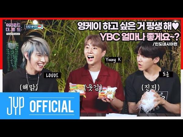 [YBC(Young K Broadcast)] Ep.13 재미부터 지식까지! YBC 얼마나 좋게요 (w. 도운, LOUDI)  인도네시아편