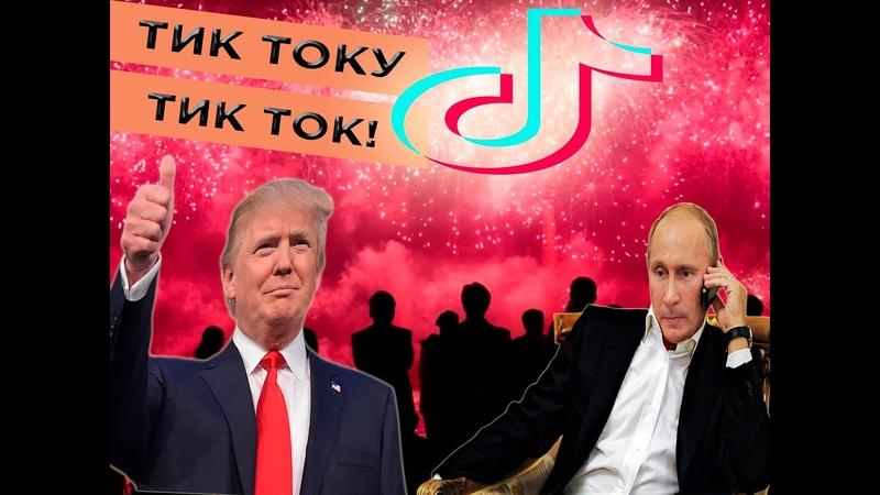 Тик Ток запретят ли в Америке и России почему заблокировали в Индии Что сказал Дональд Трамп