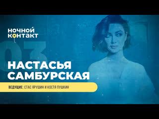 В гостях: Настасья Самбурская. «Ночной Контакт» 3 выпуск. 4 сезон