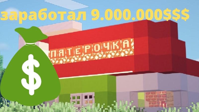 УСТРОИЛСЯ В ПЯТЕРОЧКУ И ЗАРАБОТАЛ 9 000 000 $$$ ДОЛЛАРОВ