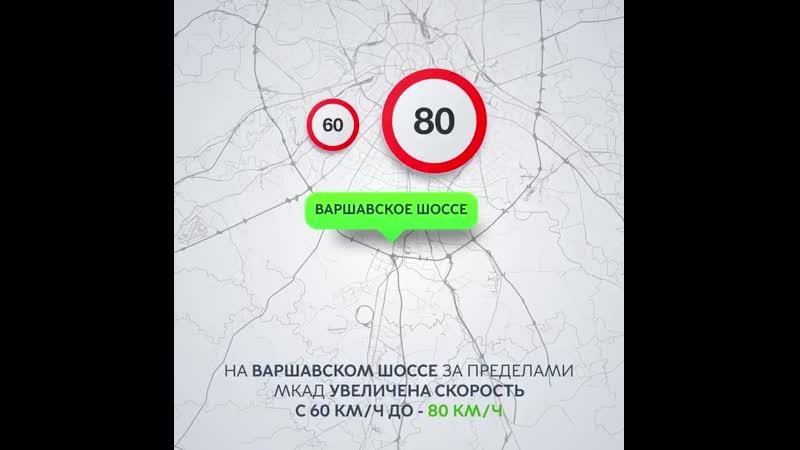 Разрешенная скорость движения по Варшавскому шоссе за пределами МКАД увеличится
