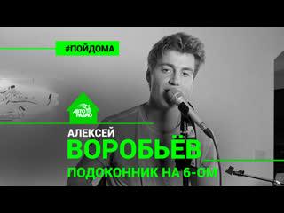 Алексей Воробьев - Подоконник На 6-ом (проект Авторадио Пой Дома) LIVE