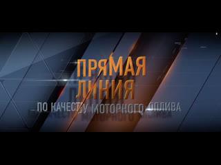 Прямая линия по качеству топлива в России, 14 ноября в 12:00