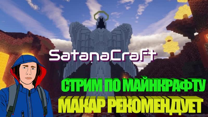 СТРИМ ► МАКАР ИГРАЕТ В Minecraft ► СЕРВЕР SATANA CRAFT