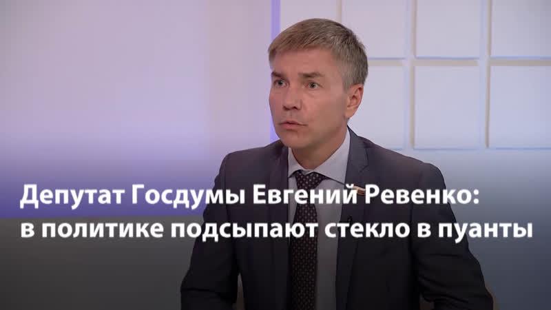 Депутат Госдумы Евгений Ревенко в политике подсыпают стекло в пуанты