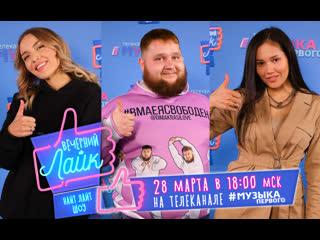 HAZИМА | Дмитрий Красилов (ПУХЛЯШ) | Mary Gu | Шоу Вечерний Лайк