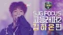 SJG FOCUS 고등래퍼2 김하온HAON 무대 몰아보기