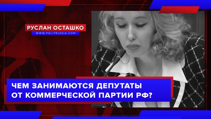 Чем занимаются депутаты от Коммерческой партии РФ (Руслан Осташко)