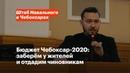 Бюджет Чебоксар 2020 заберём у жителей и отдадим чиновникам