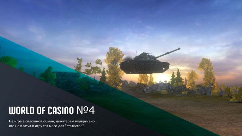 World of casino №4 The Best Moments World of Tanks