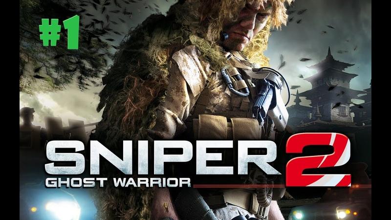 Sniper Ghost Warrior 2 1 (Нет связи) Без комментариев