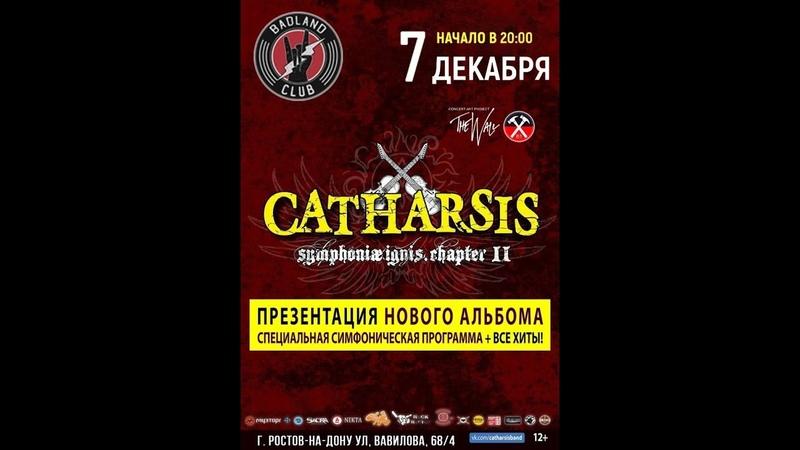 Павел Краснокутский Мемуары стен подвалов и стадионов Глава 54 Catharsis