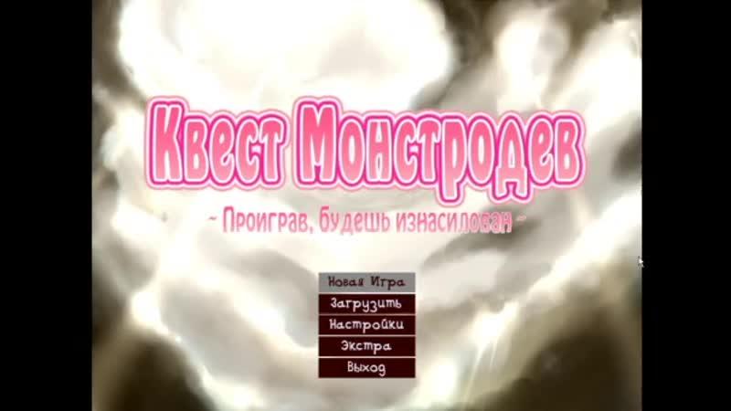 Monster girl quest прохождение с полной озвучкой 13