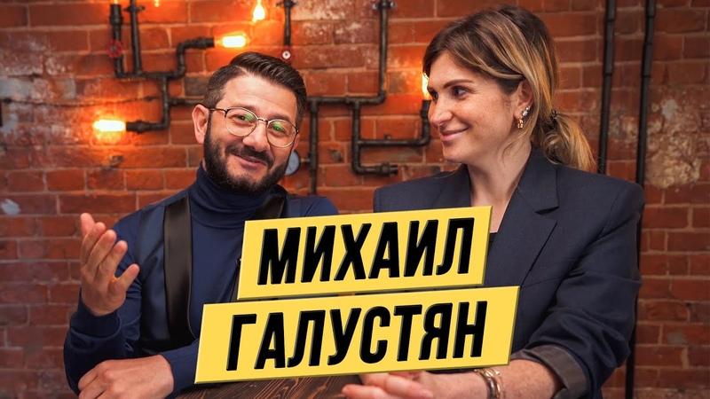 Михаил Галустян Про Супер Жорика закрытие Наша Russia и уход с ТНТ
