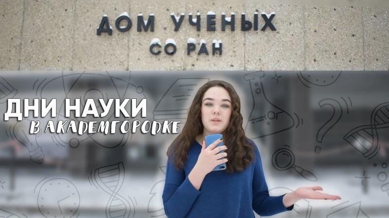 Дни науки в Новосибирском Академгородке Дежурный по городу