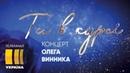 Большой сольный концерт Олега Винника Шоу «Ты в курсе»