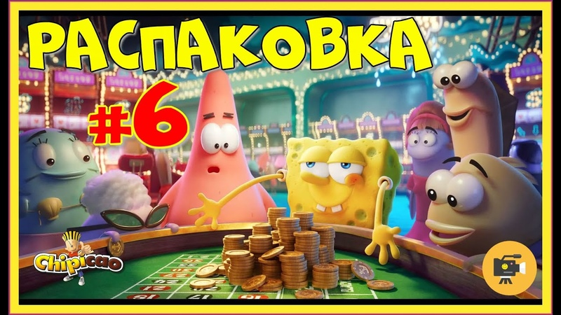 Губка Боб ЧИПИКАО Распаковка 6 2020 Sponge Bob on the Run Chipicao unpacking