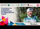 Установили ли в Удмуртии рекорд России по скандинавской ходьбе