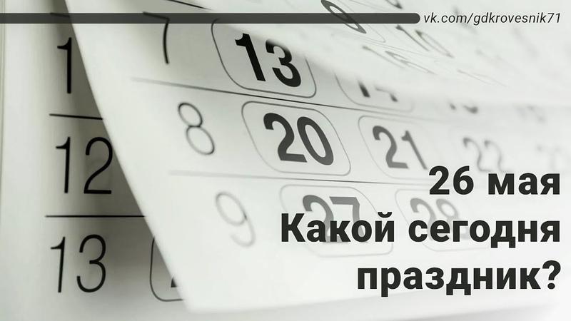 26 мая А вы знаете какой сегодня праздник?(Наше поздравление с Днём Российского предпринимательства)