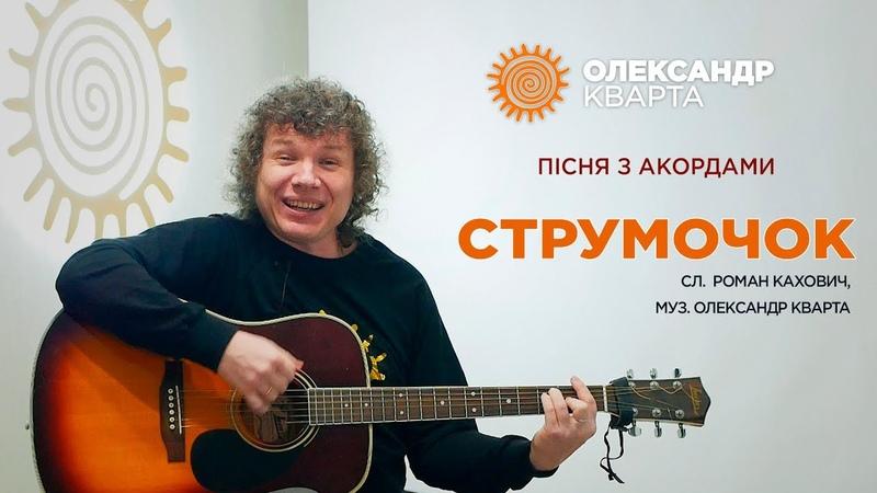 Струмочок Пісня з акордами Олександр Кварта