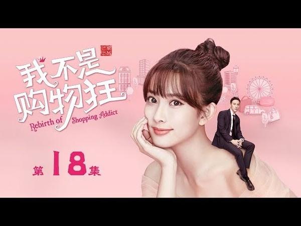 【ENG SUB】我不是購物狂 18 | Rebirth of Shopping Addict 18(王陽明、孟子義、李燊等主演)