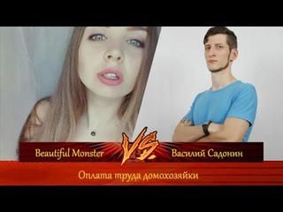 Оплата труда домохозяйки. Beautiful Monster vs Василий Садонин