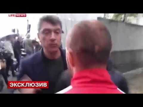 Борис Немцов и провокатор