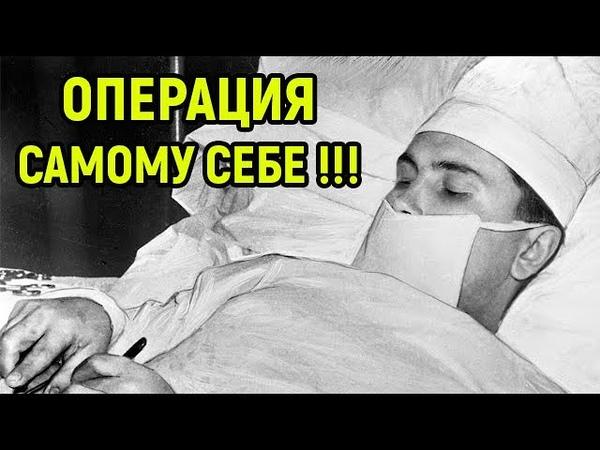 Сам себе хирург Как советский врач в Антарктиде сам себе сделал сложную операцию