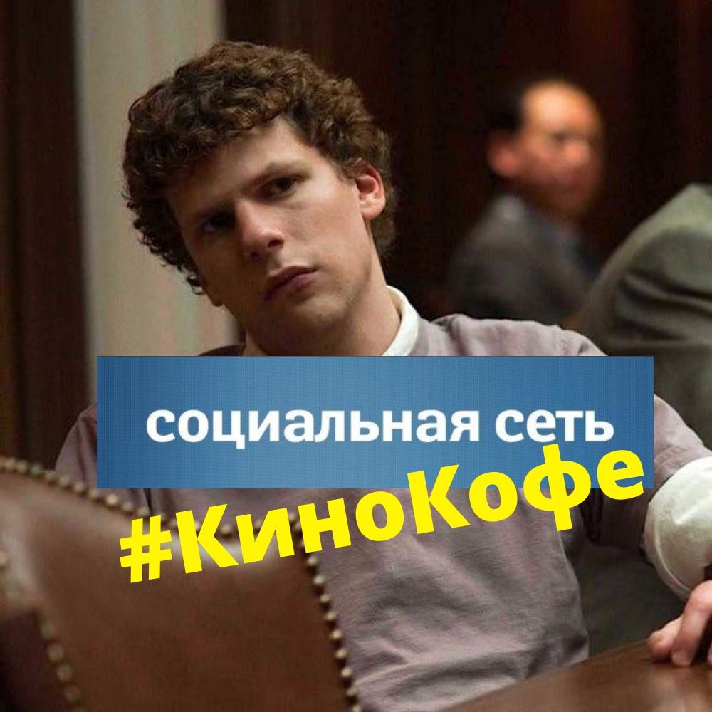 Афиша Краснодар КиноКофе / Деловое мероприятие от КрылИя