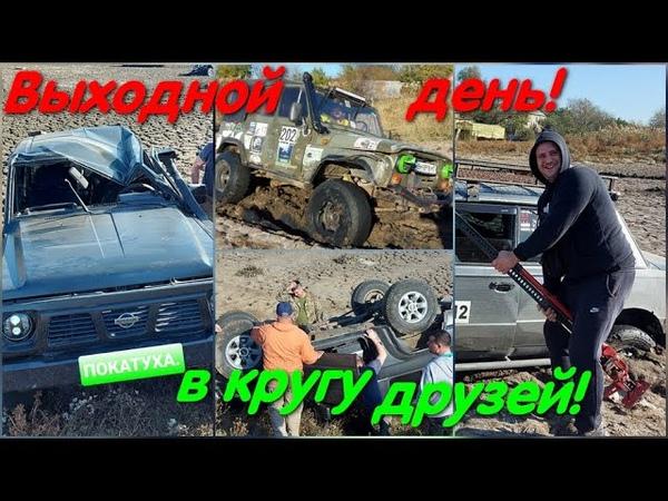 Жесткий офф-роуд. Покатуха выходного дня. Одесские джиперы немного тренируются. Покатуха без травм.