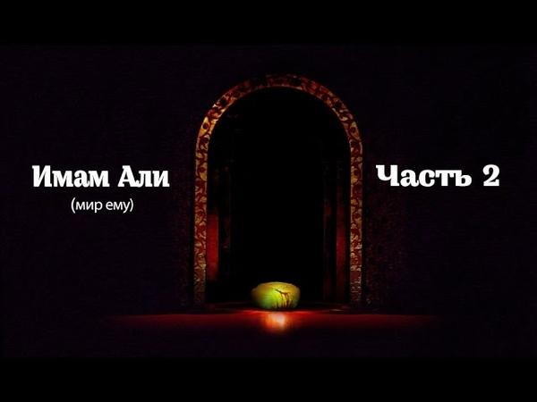 Имам Али А часть 2 лекция Амина Рамина