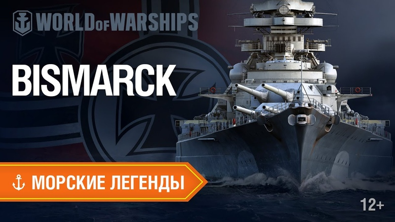 Морские Легенды Бисмарк