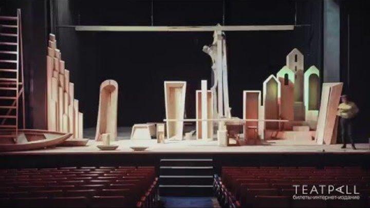 Как монтируют декорации перед спектаклем