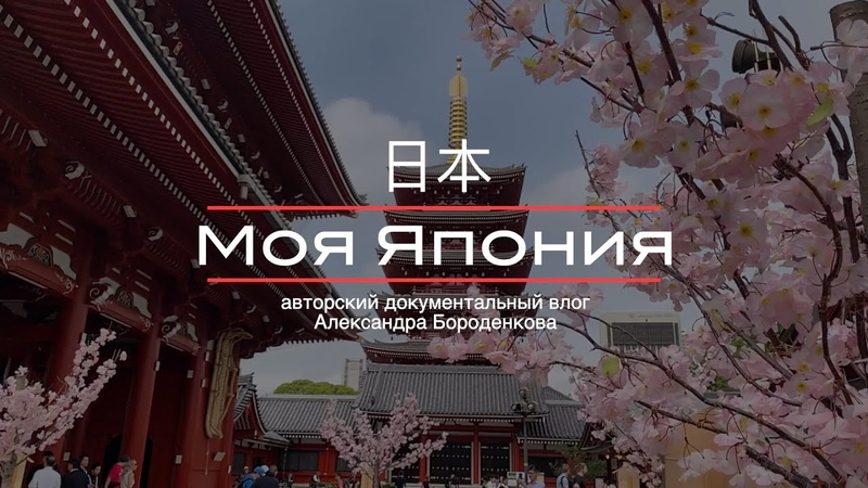Моя Япония документальный фильм Токио Блог смотреть онлайн без регистрации