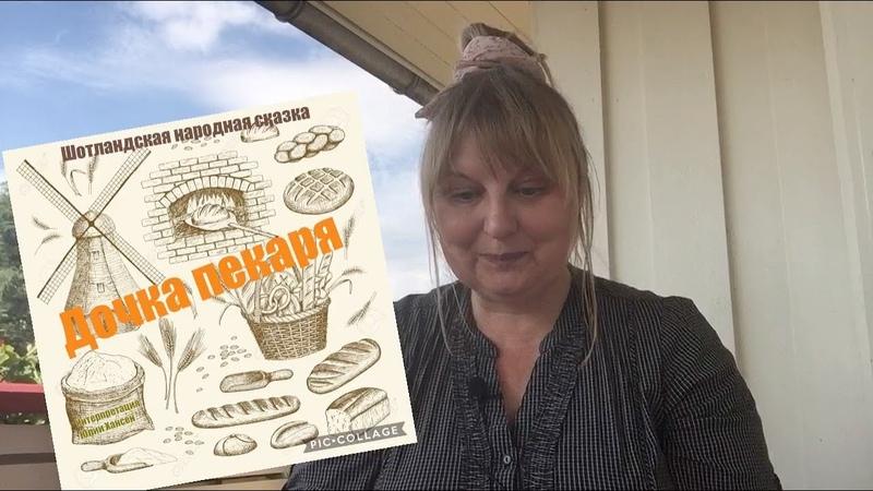 Дочка пекаря шотландская сказка в стихотворном пересказе Юлии Хансен