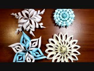 ТОП 4 #СНЕЖИНКИ  ИЗ БУМАГИ объемные и красивые _ Как сделать снежинку из бумаги
