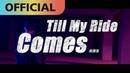 高爾宣 OSN - 【Till My Ride Comes】Official Music Video (電影《複身犯 Plurality》主題曲)
