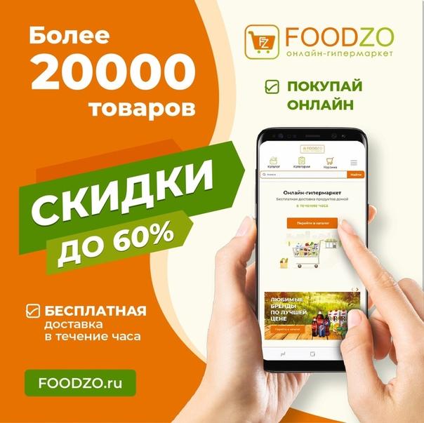 Фудзоо Севастополь Интернет Магазин
