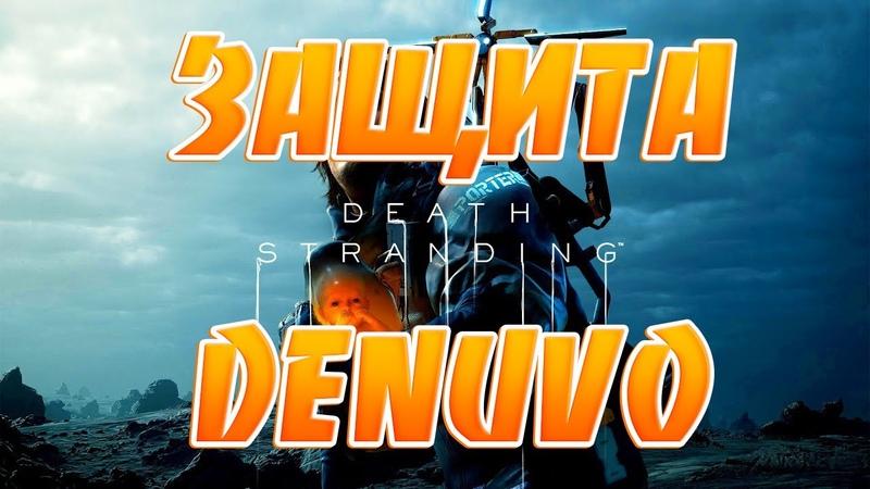 Denuvo Поставили в Death Stranding Detroit Become Human может без защиты в Steam Следующий Взлом