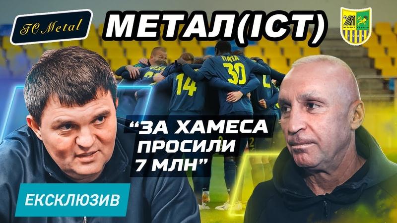 Большой выпуск про ФК «Металл»