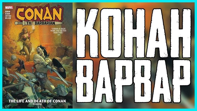 Обзор комикса Конан-Варвар | Conan The Barbarian Marvel