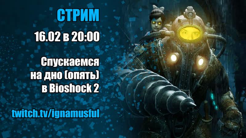 Спускаемся на ДНО ОПЯТЬ Bioshock 2 nintendo switch