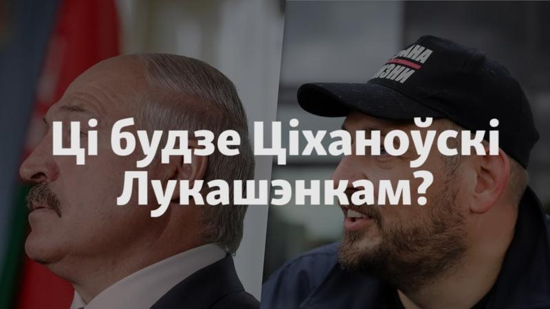 Ці будзе Ціханоўскі Лукашэнкам?   Станет ли Тихановский Лукашенко?