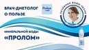 Врач-диетолог о пользе минеральной воды Пролом