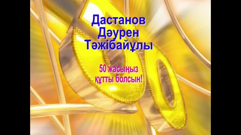 Сазды сәлем Дастанов Дәурен Тәжібайұлы