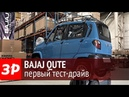 Bajaj Qute: первый тест-драйв