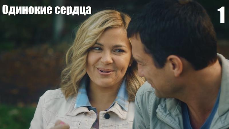 ОДИНОКИЕ СЕРДЦА 1 серия интересный фильм русская мелодрама