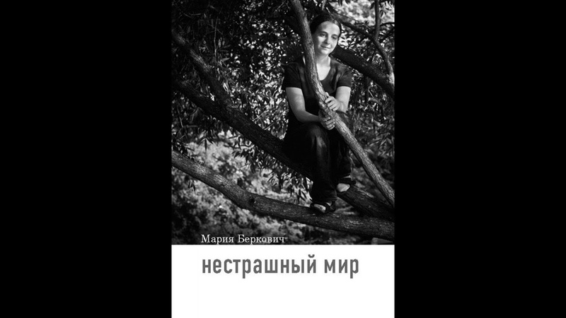 Читаем Мария Беркович Нестрашный мир Продолжение