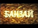 Банзай Франция, 1983 комедия, Колюш, дубляж, советская прокатная копия