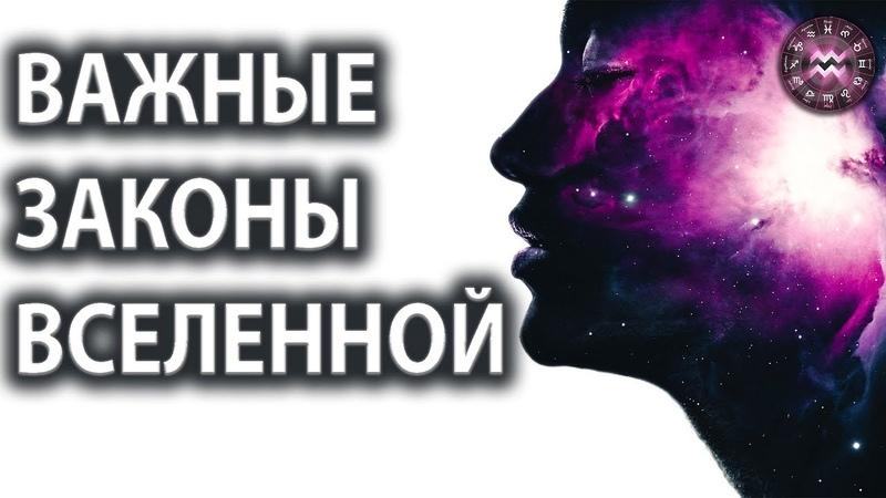 Важные законы Вселенной